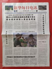 新华每日电讯2020年 6月16日。北京社区防控进入战时状态。(8版全)