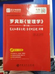 圣才教育:罗宾斯《管理学》(第13版)笔记和课后习题(含考研真题)详解(赠送电子书大礼包)