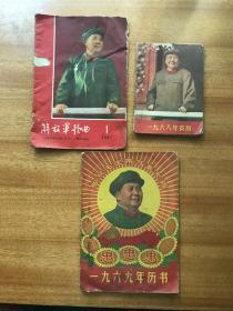 1968、1969年历书和解放军歌曲