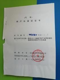 第二汽车制造厂(东风汽车公司柳州汽车厂客车厂)汽车新产品鉴定证书(附乘龙牌汽车照片)