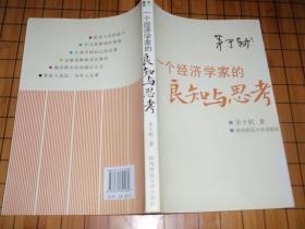 一个经济学家的良知与思考 作者茅于轼签名赠书 050113