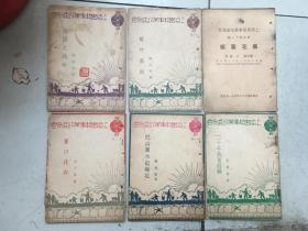 民国  【上海园艺事业改进协会丛刊】6册