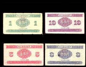 四川1960年《地方粮票》全套四枚:八品左右---谢绝还价