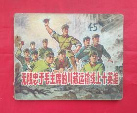 《无限忠于毛主席的川藏运输线上十英雄》 人民美术出版社  连环画