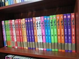 终极斗罗14-29(共16册)