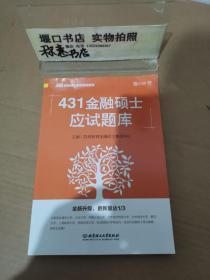 431金融硕士应试题库(2019)