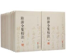 陆游全集校注(精装繁体竖排 套装1-20册)