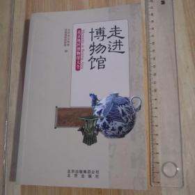 走进博物馆:北京地区博物馆大全【9元包邮。新疆西藏除外】