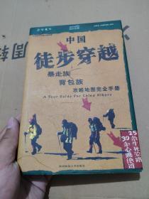 中国徒步穿越