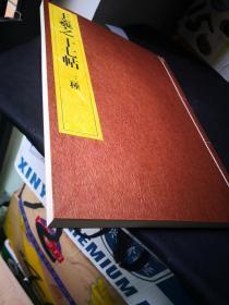 王羲之  十七帖三种  大线装本 一碑一帖 中国碑法帖精华系列中的第五卷