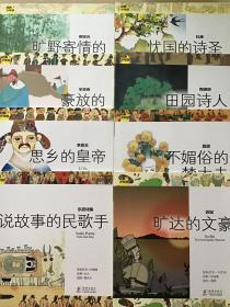 经典少年游诗词曲8册合售
