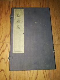 嵇康集 线装本完整一册