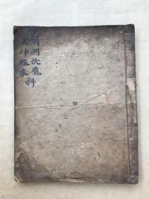 清代宗教手抄本:洞渊伏魔中分科,天神宥过中分朝科,(K207)