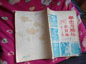 拳击与格斗(1987年合订本,总1-5期,总1为试刊号,总2为创刊号)