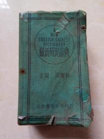 最新英汉辞典