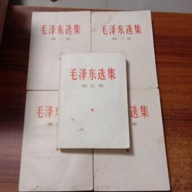 毛泽东选集 1-5卷 ,1-4卷67年改横版,第五卷为77年1印