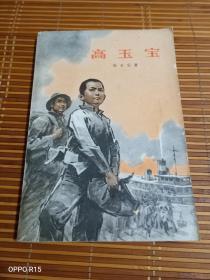 《文革小说:高玉宝(精美插图本)》(高玉宝 著,人民文学出版社1972年二版一印)