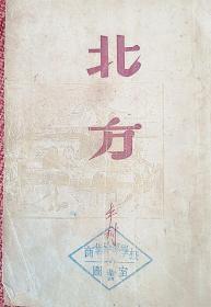 乡土文学《北方》(短篇小说集)丰村著 1949年6月上海中兴出版社初版 * 中兴文丛之6