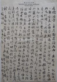 著名人类学家杨成志真迹