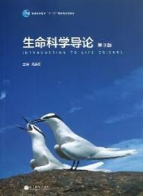 正版生命科学导论(第3版) 高崇明 高等教育出版社