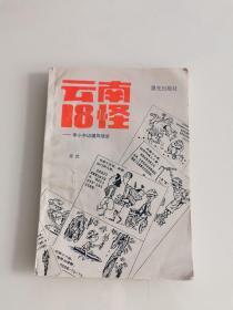 云南18怪:李小午边疆风情录