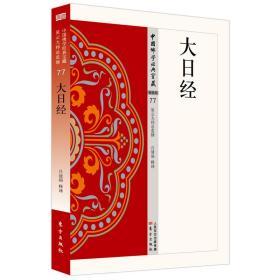 中国佛学经典宝藏·秘密类77:大日经