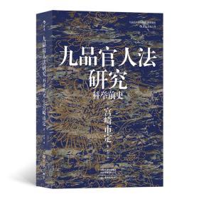 汗青堂丛书047·九品官人法研究:科举前史