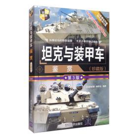 坦克与装甲车鉴赏(珍藏版第3版)/世界武器鉴赏系列