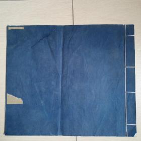 西晋陆机平复帖(全一册)1959年文物出版社初版发行
