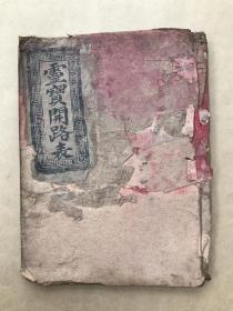 清光绪年宗教手抄本:灵宝荐亡开路科,开路表,(K187)
