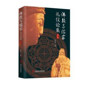 佛家与儒家礼仪轮集.第一辑9787552030389上海社会科学院夏金华