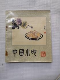 中国小吃北京风味