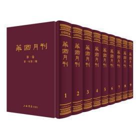华国月刊(民国期刊集成 16开精装 全九册 原箱装)