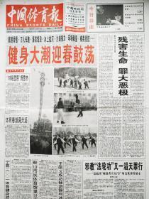 """《中国体育报》2001年1月31日之""""痴迷者自焚事件;残害生命,罪大恶极;一名12岁儿童的悲惨遭遇;法拉利新车面世""""。1——4版,详细见图。"""