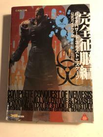 日版 生化危机3 バイオハザード3ラストエスケープ 公式ガイドブック完全征服编 99年初版绝版不议价不包邮