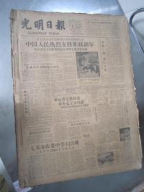 老报纸:光明日报1958年5月合订本(1-30日缺第1.2.3.4.30日)【编号17】