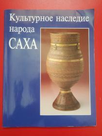 俄文原版画册:萨哈人的文化遗产