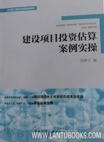 建设项目投资估算案例实操 9787112249329 刘辉宁 中国建筑工业出版社 蓝图建筑书店