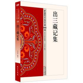 中国佛学经典宝藏:出三藏记集