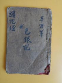 辛酉年 书抄本 繁体 纸线 线装本《弥陀经》