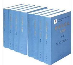 中华民国史 人物传(全8册·精装)。 李新总 主编 。中华书局出版。