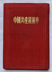 50年代红色收藏:七大【中国共产党党章】(布面硬皮精装)封底面(见图)屝页有个私章、内页全无写画、具体品相见图