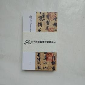 艺术普及与鉴赏系列丛书 30问 :走进中国画,走进书画收藏,走进油画,走进书法(4册全)