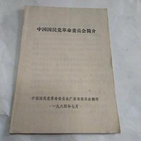中国国民党革命委员会简介