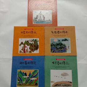 荆楚传说画丛(屈原的传说、神女峰的传说、黄鹤楼的传说、古琴台的传说、神农架的传说 全5册)