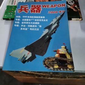 兵器2008增刊