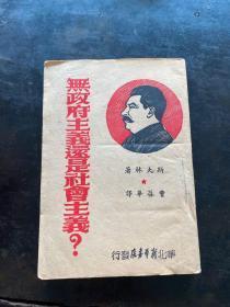 解放区文献,华北新华书店,1948年,斯大林著《无政府注意还是社会主义》一册全