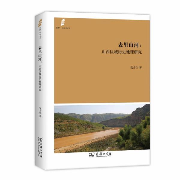 表里山河--山西区域历史地理研究/田野社会丛书