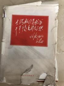 大海航行靠舵手,干革命靠毛泽东思想:毛主席相册46张全:内品佳