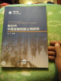新时代中国金融控股公司研究